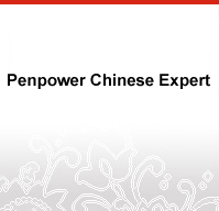 Penpower Chinese Expert
